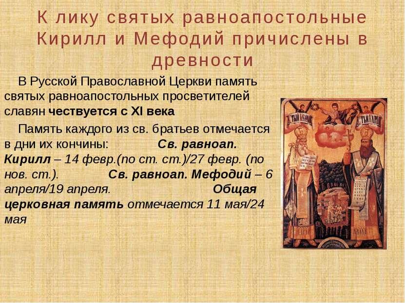 К лику святых равноапостольные Кирилл и Мефодий причислены в древности В Русс...