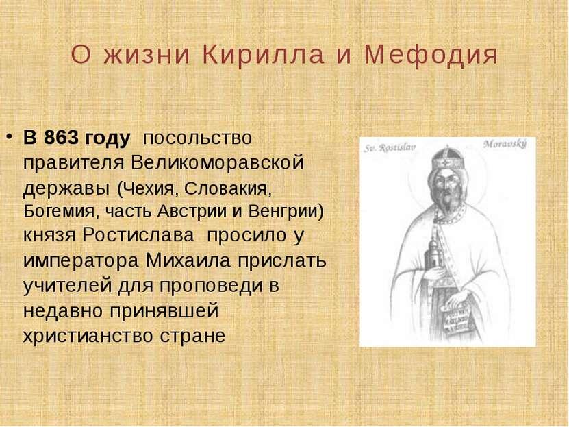 О жизни Кирилла и Мефодия В 863 году посольство правителя Великоморавской дер...
