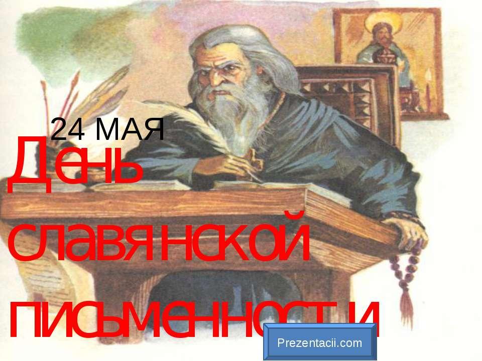 День славянской письменности и культуры 24 МАЯ