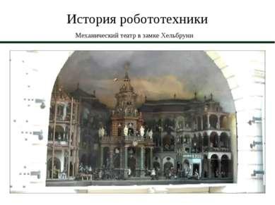 * История робототехники Механический театр в замке Хельбрунн