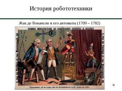 * История робототехники Жак де Вокансон и его автоматы (1709 – 1782)