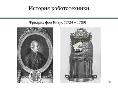 * История робототехники Фридрих фон Кнаус (1724 – 1789)