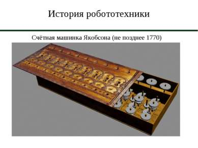 История робототехники Счётная машинка Якобсона (не позднее 1770)