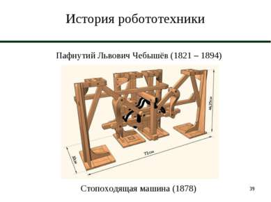 * История робототехники Пафнутий Львович Чебышёв (1821 – 1894) Стопоходящая м...