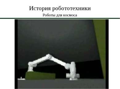 История робототехники Роботы для космоса
