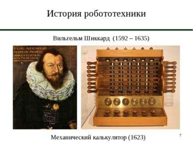 * История робототехники Вильгельм Шиккард (1592 – 1635) Механический калькуля...