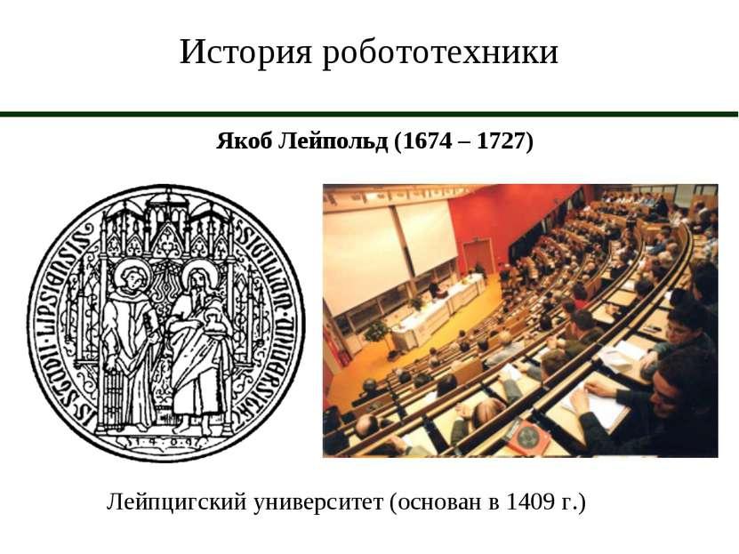 История робототехники Якоб Лейпольд (1674 – 1727) Лейпцигский университет (ос...