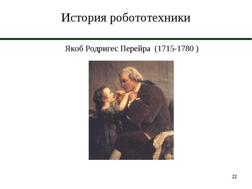 * История робототехники Якоб Родригес Перейра (1715-1780 )