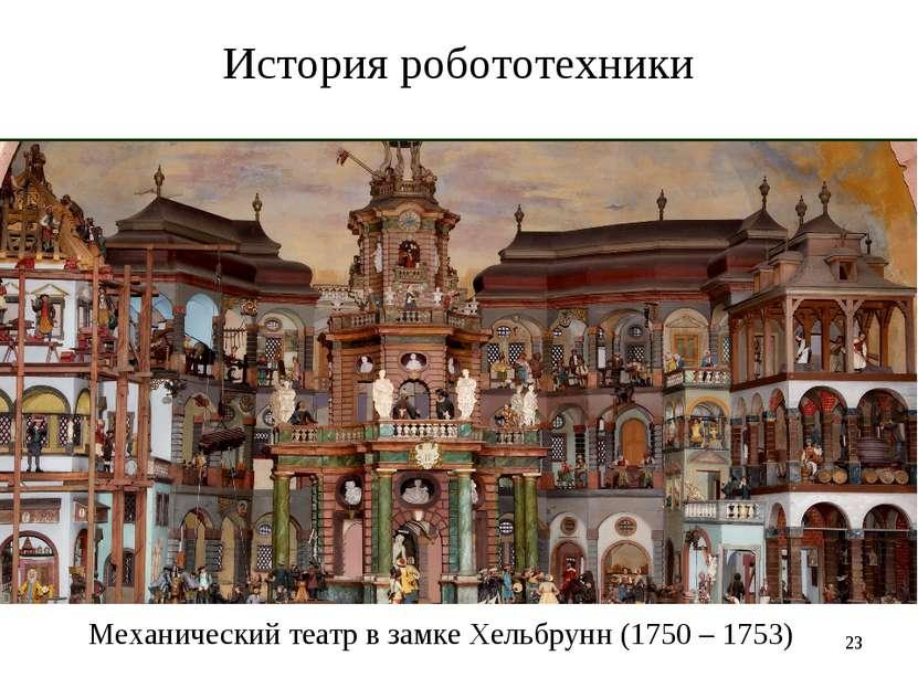 * История робототехники Механический театр в замке Хельбрунн (1750 – 1753)