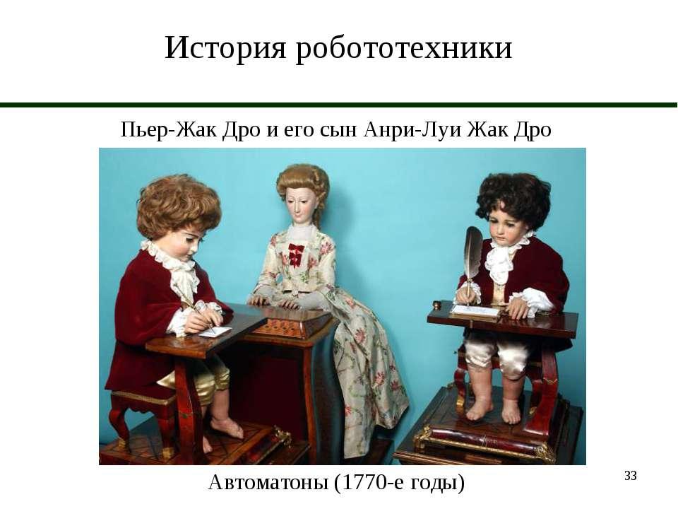 * История робототехники Пьер-Жак Дро и его сын Анри-Луи Жак Дро Автоматоны (1...