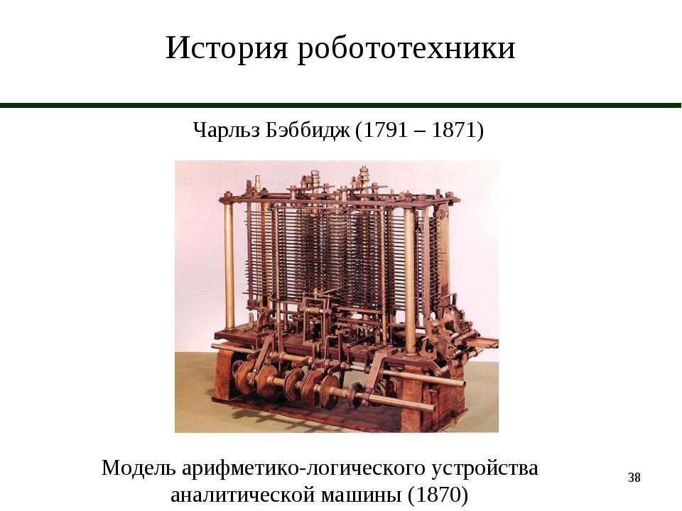 * История робототехники Чарльз Бэббидж (1791 – 1871) Модель арифметико-логиче...