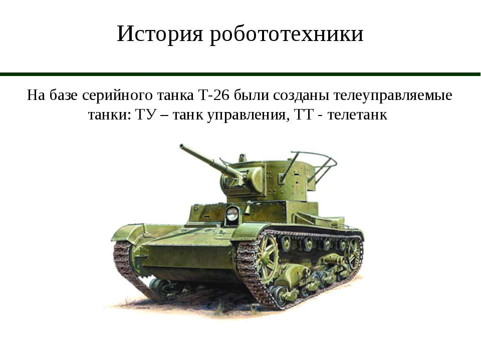 История робототехники На базе серийного танка Т-26 были созданы телеуправляем...