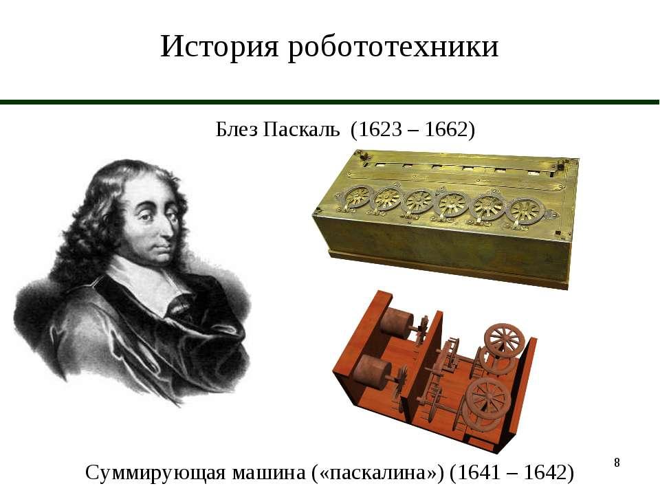* История робототехники Блез Паскаль (1623 – 1662) Суммирующая машина («паска...