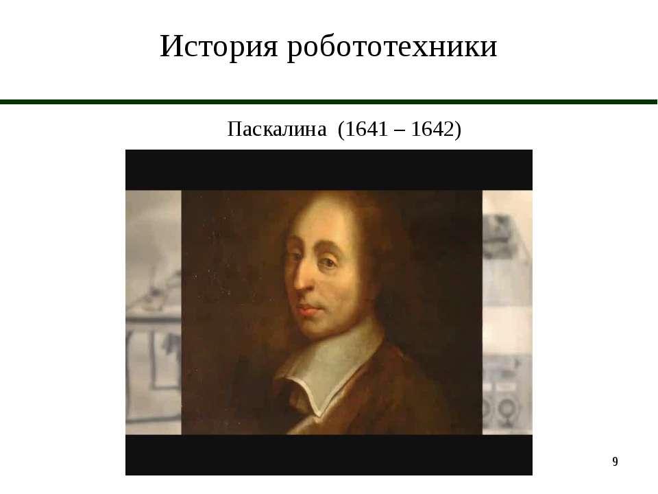 * История робототехники Паскалина (1641 – 1642)