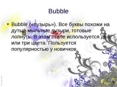 Bubble Bubble («пузырь»). Все буквы похожи на дутые мыльные пузыри, готовые л...
