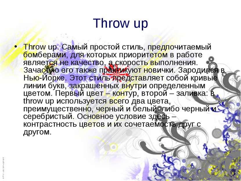 Throw up Throw up. Самый простой стиль, предпочитаемый бомберами, для которых...