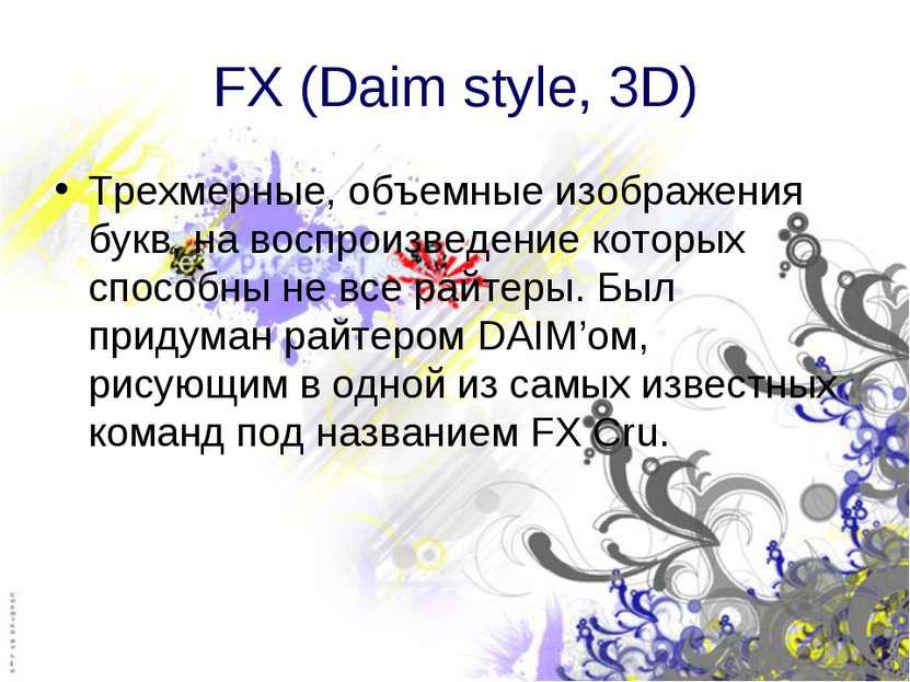 FX (Daim style, 3D) Трехмерные, объемные изображения букв, на воспроизведение...