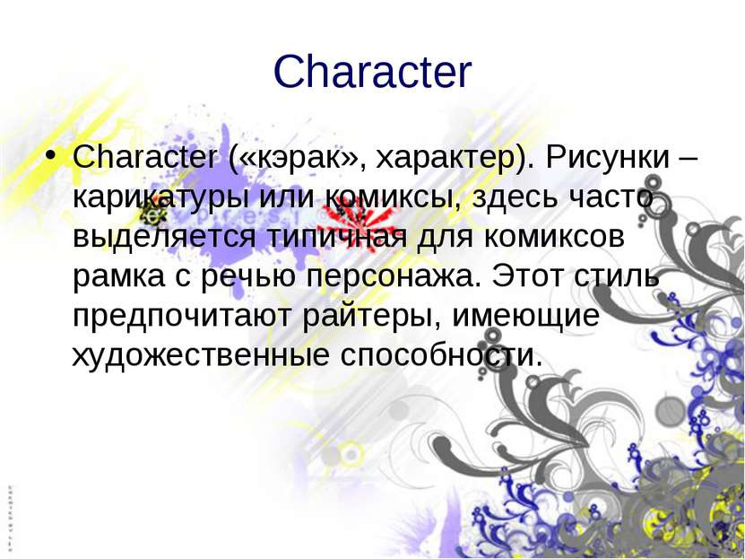Character Character («кэрак», характер). Рисунки – карикатуры или комиксы, зд...