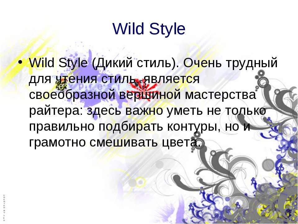 Wild Style Wild Style (Дикий стиль). Очень трудный для чтения стиль, является...