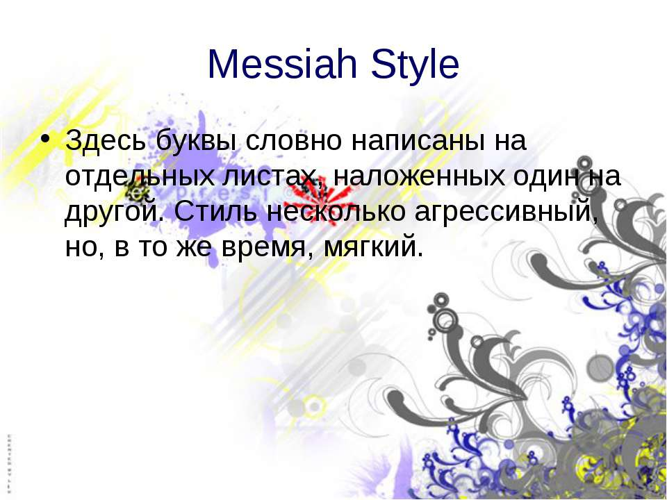 Messiah Style Здесь буквы словно написаны на отдельных листах, наложенных оди...