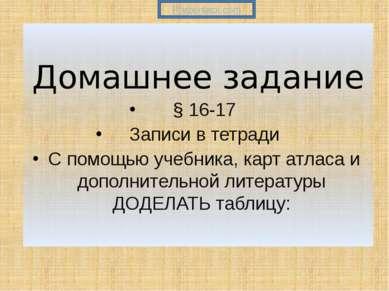 Домашнее задание § 16-17 Записи в тетради С помощью учебника, карт атласа и д...