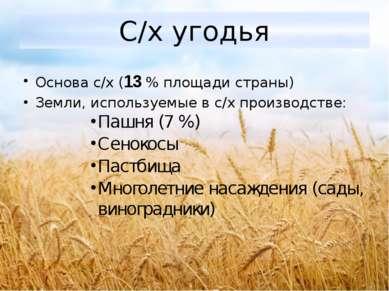 С/х угодья Основа с/х (13 % площади страны) Земли, используемые в с/х произво...
