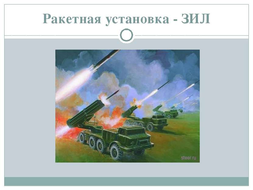 Ракетная установка - ЗИЛ