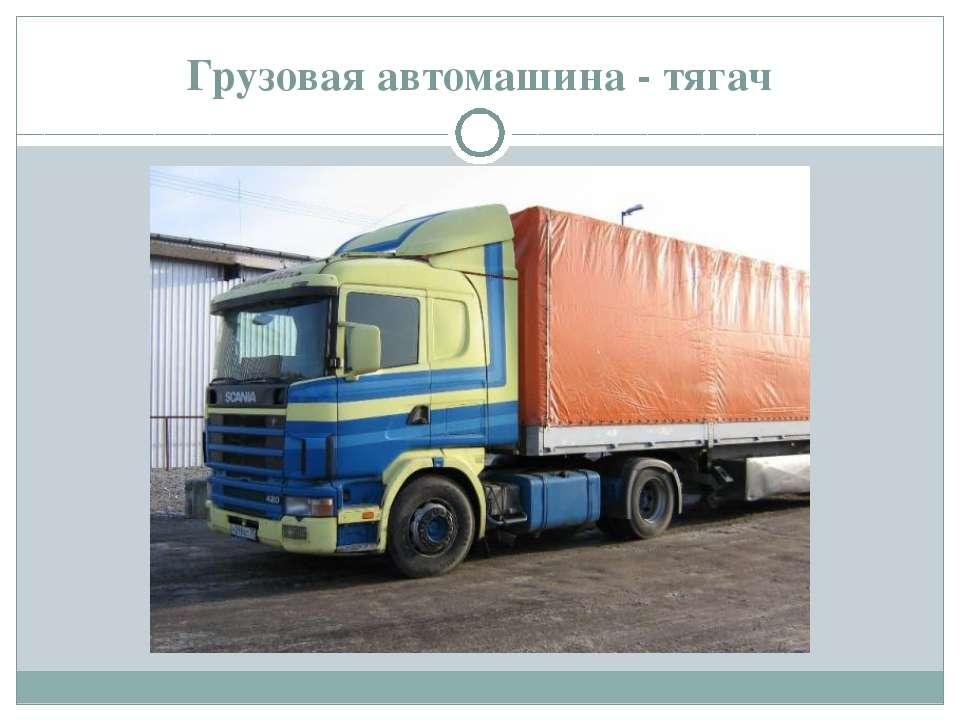 Грузовая автомашина - тягач