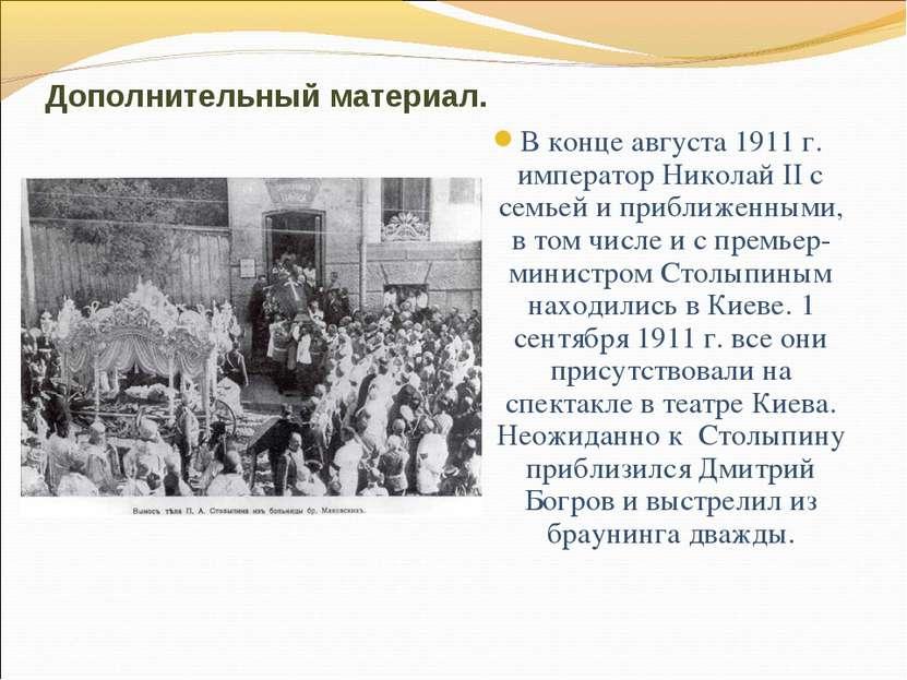 Дополнительный материал. В конце августа 1911 г. император Николай II с семье...