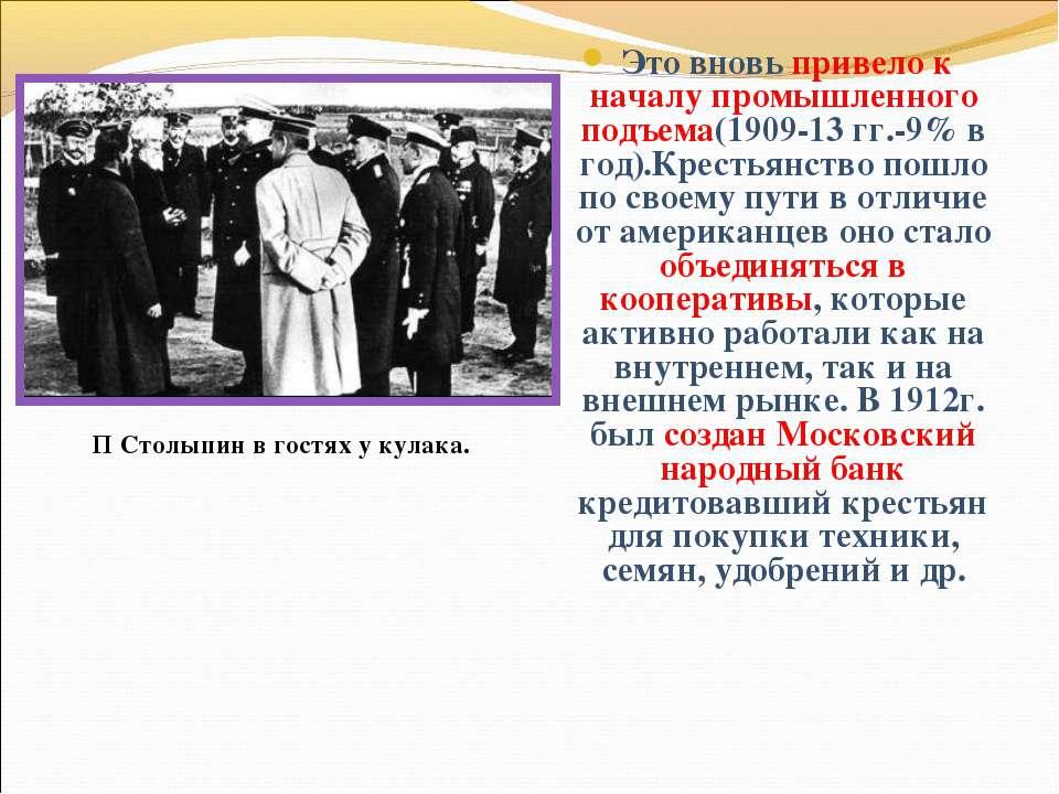 Это вновь привело к началу промышленного подъема(1909-13 гг.-9% в год).Кресть...