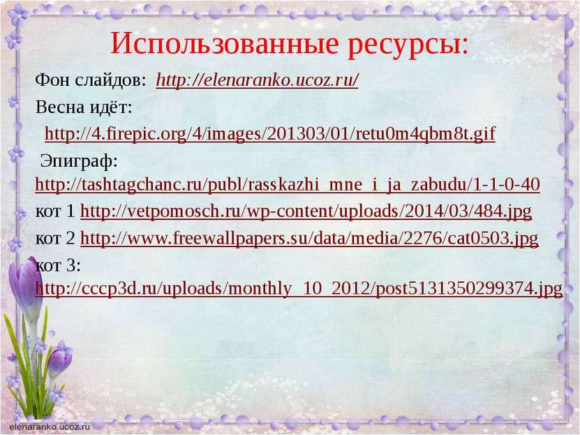 Использованные ресурсы: Фон слайдов: http://elenaranko.ucoz.ru/ Весна идёт: h...
