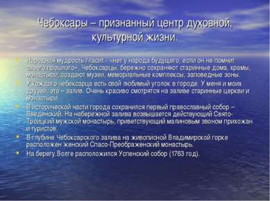 Чебоксары – признанный центр духовной, культурной жизни. Народная мудрость гл...