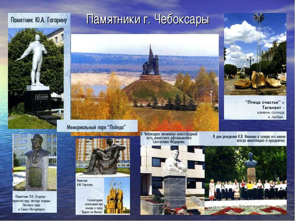 Памятники г. Чебоксары