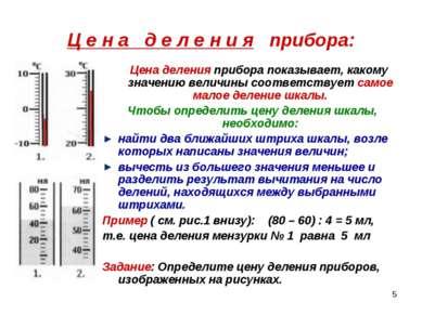 * Ц е н а д е л е н и я прибора: Цена деления прибора показывает, какому знач...