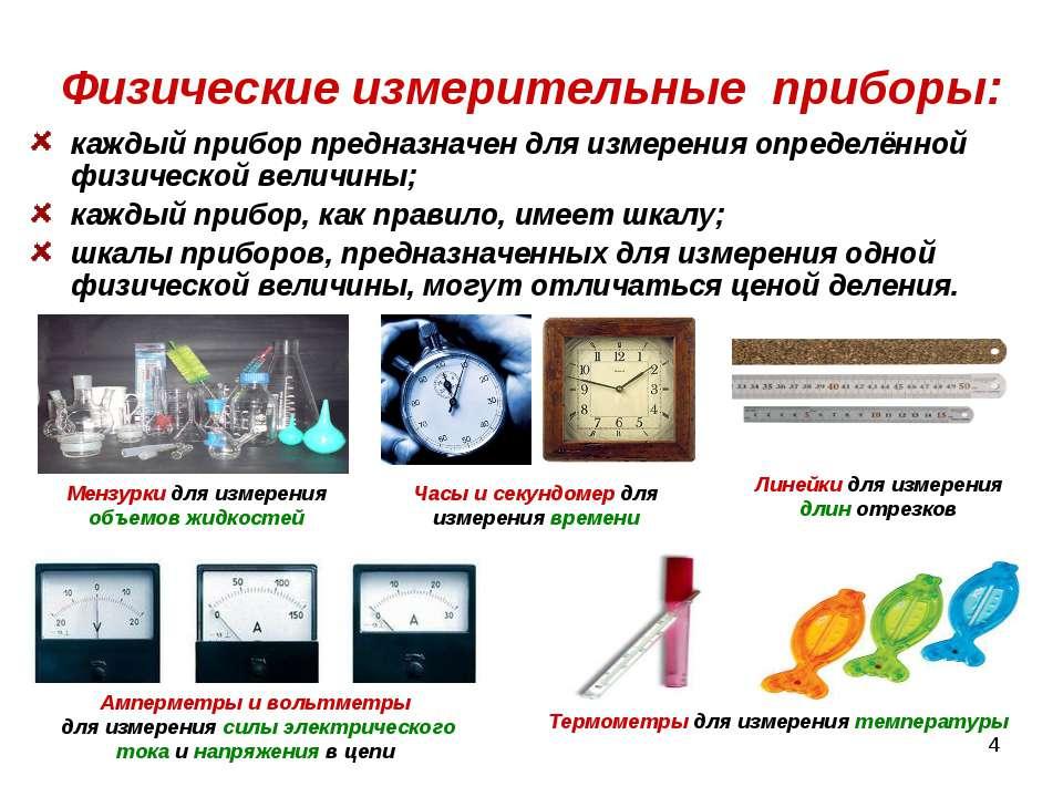 * Физические измерительные приборы: каждый прибор предназначен для измерения ...