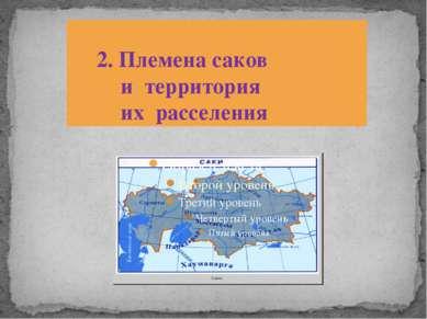2. Племена саков и территория их расселения