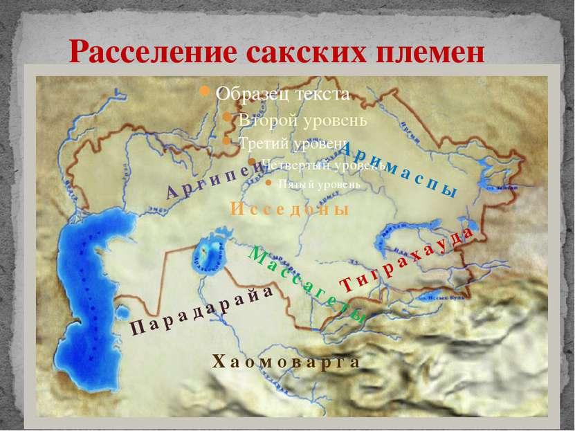 Расселение сакских племен Т и г р а х а у д а Х а о м о в а р г а М а с с а г...