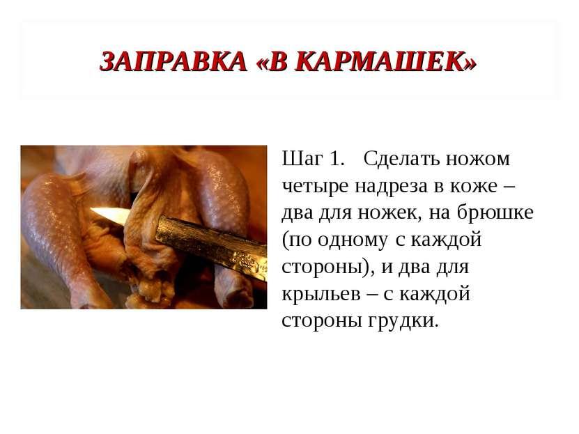 ЗАПРАВКА «В КАРМАШЕК» Шаг 1. Сделать ножом четыре надреза в коже – два для ...