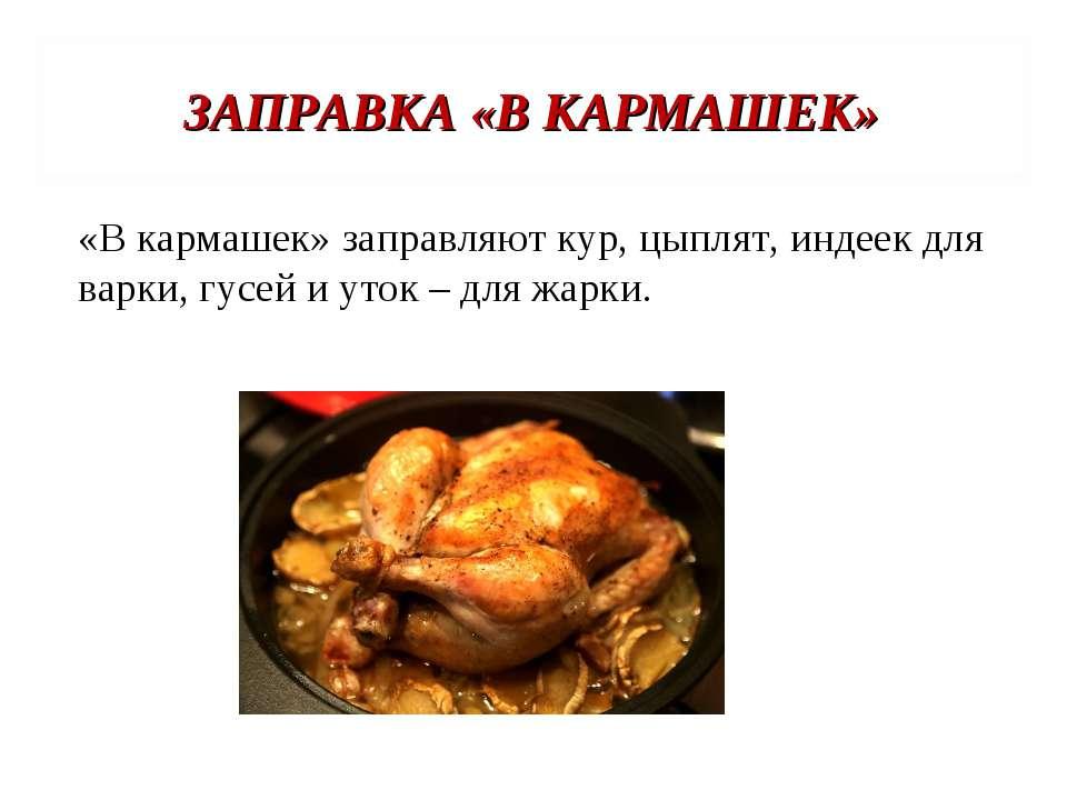 ЗАПРАВКА «В КАРМАШЕК» «В кармашек» заправляют кур, цыплят, индеек для варки, ...
