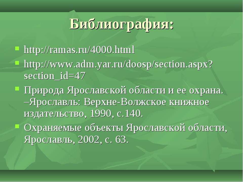 Библиография: http://ramas.ru/4000.html http://www.adm.yar.ru/doosp/section.a...