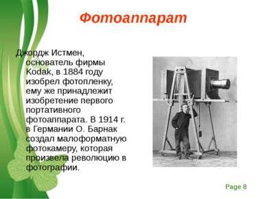 Фотоаппарат Джордж Истмен, основатель фирмы Kodak, в 1884 году изобрел фотопл...