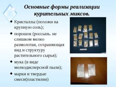 Основные формы реализации курительных миксов. Кристаллы (похожи на крупную со...