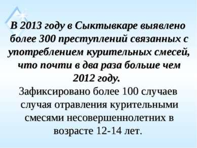 В 2013 году в Сыктывкаре выявлено более 300 преступлений связанных с употребл...