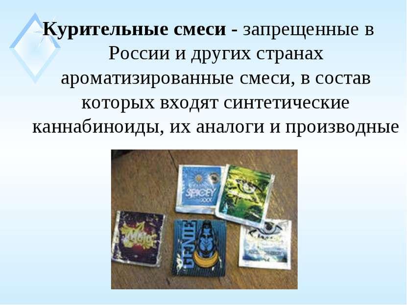 Курительные смеси - запрещенные в России и других странах ароматизированные с...