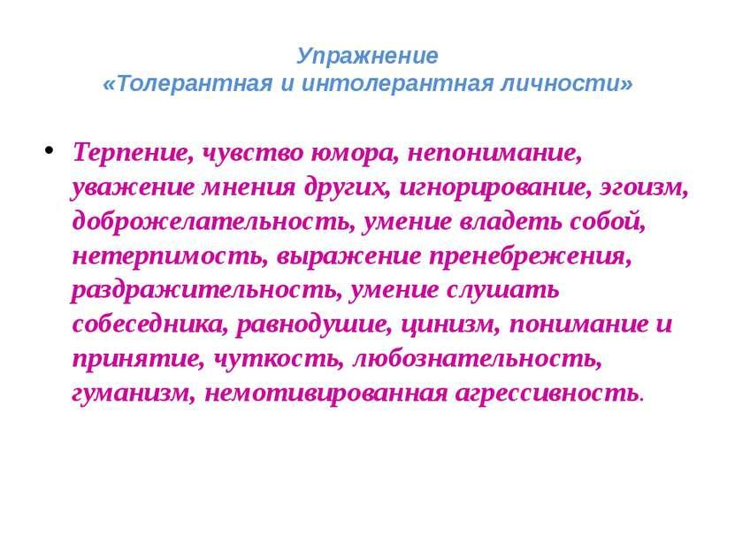 Упражнение «Толерантная и интолерантная личности» Терпение, чувство юмора, не...