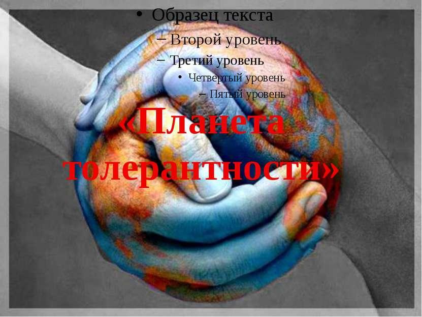 «Планета толерантности»