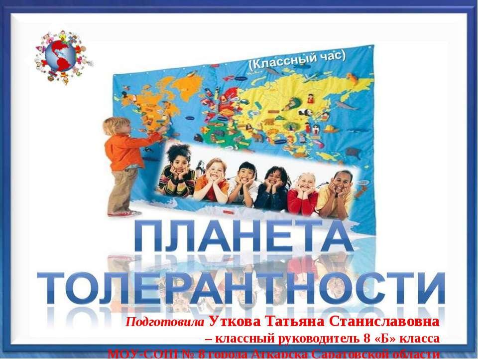 кла Подготовила Уткова Татьяна Станиславовна – классный руководитель 8 «Б» кл...