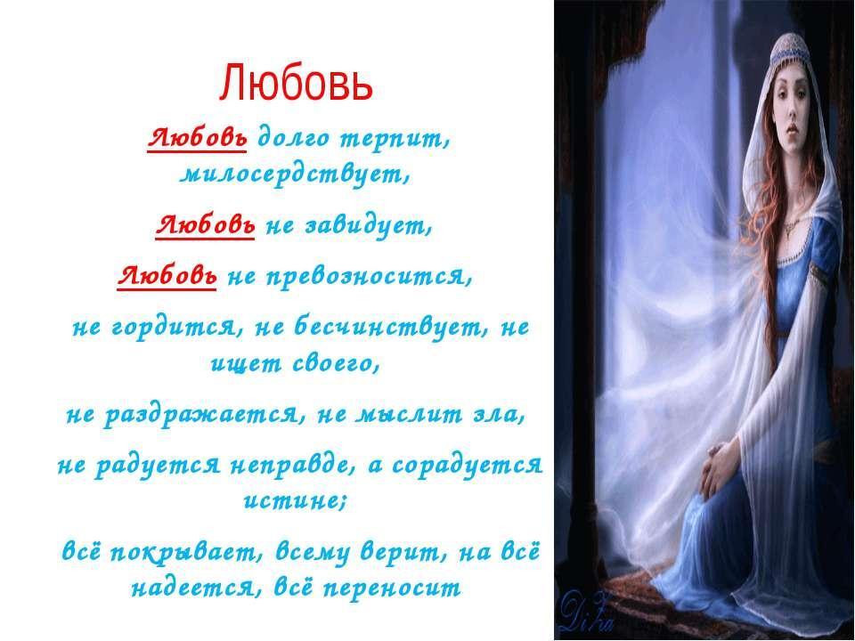 Любовь Любовь долго терпит, милосердствует, Любовь не завидует, Любовь не пре...