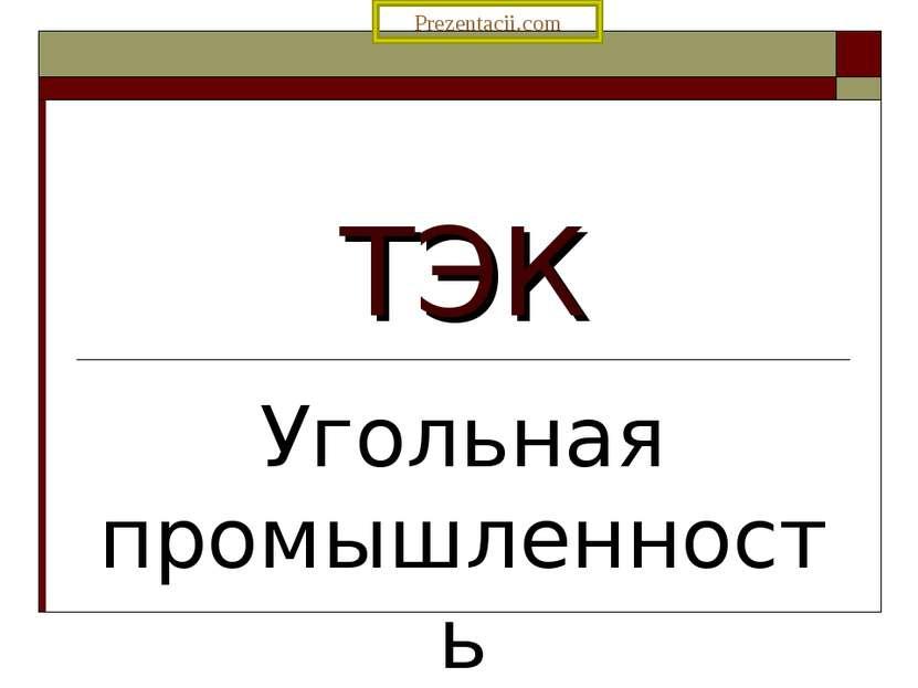 ТЭК Угольная промышленность Prezentacii.com