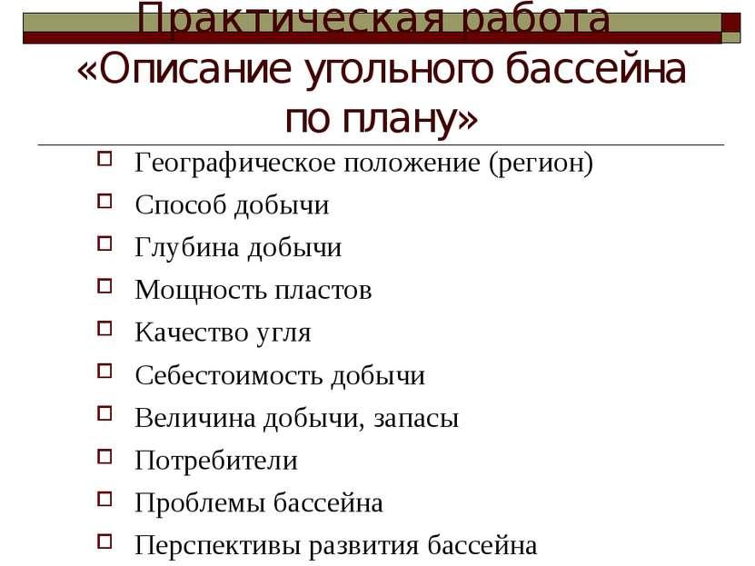 Практическая работа «Описание угольного бассейна по плану» Географическое пол...